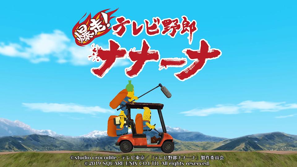 爆走アクションゲーム『爆走!テレビ野郎ナナーナ』配信開始!