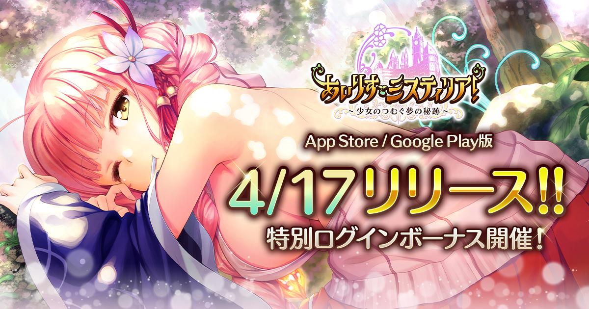 【あいりすミスティリア!】リリース日を4月17日と発表!