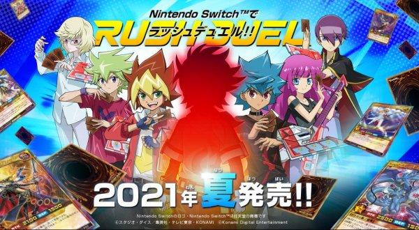 「遊戯王ラッシュデュエル(Switch)」の発売日はいつ?予約特典と最新情報