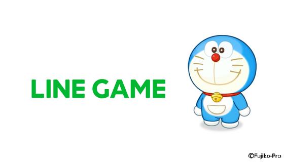 【ドラえもんゲームアプリ】LINE GAMEにて配信が決定!