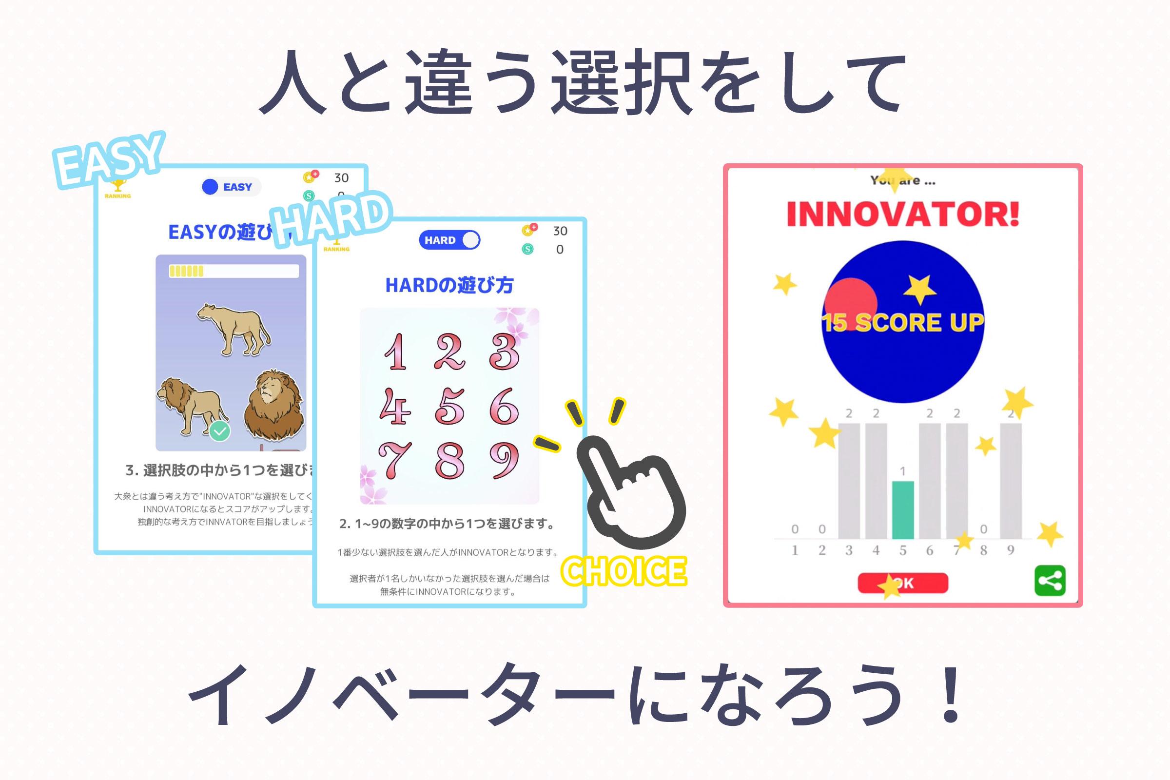 【イノベーターズ・ワールド】アプリ配信開始!
