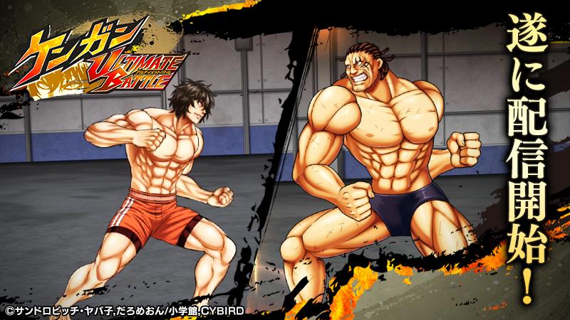 格闘漫画『ケンガンアシュラ』初のゲームアプリ配信開始!