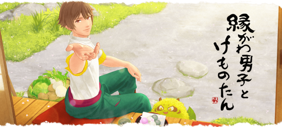 「縁がわ男子(Switch)」の配信日は2021年10月21日!価格と最新情報