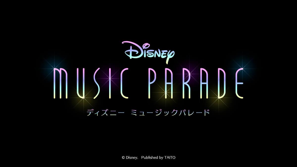 【ディズニー ミュージックパレード】配信日・リリース日はいつ?事前登録情報