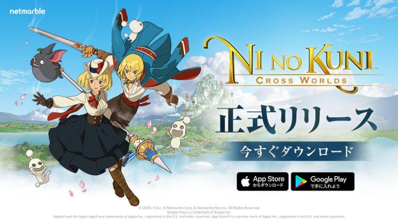 「ニノクロ」の配信開始!二ノ国シリーズ最新作のMMORPGが登場