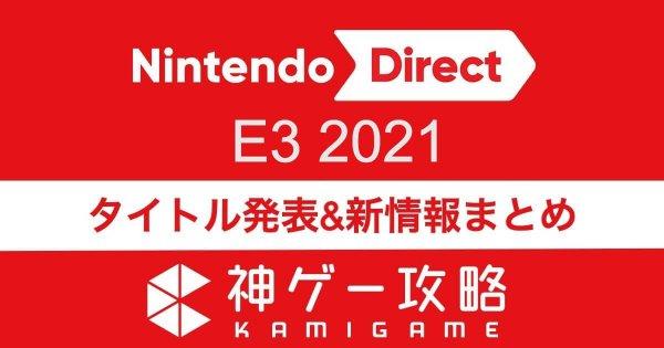 「ニンテンドーダイレクト(E3 2021)」の発表まとめ!ニンダイの新作タイトルと新情報