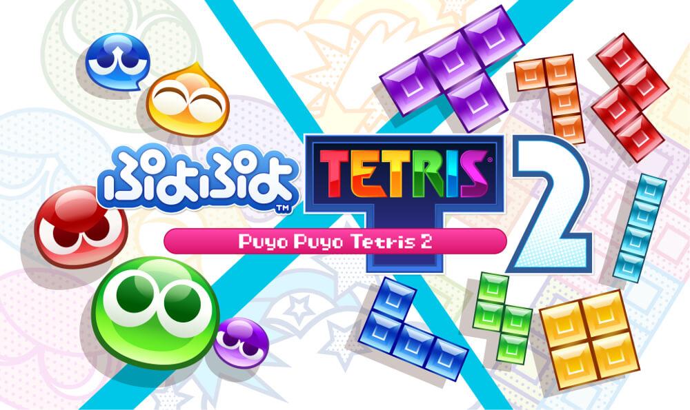 【ぷよテト2】パズルゲームの異種格闘技戦が再び!ぷよぷよテトリス2が発売開始