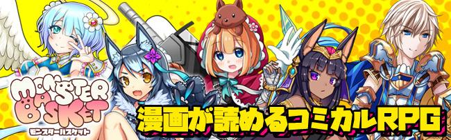【ちょいと召喚☆モンスターバスケット!】正式サービス開始!