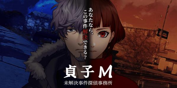 「貞子M」の配信日は2021年10月26日!事前登録情報