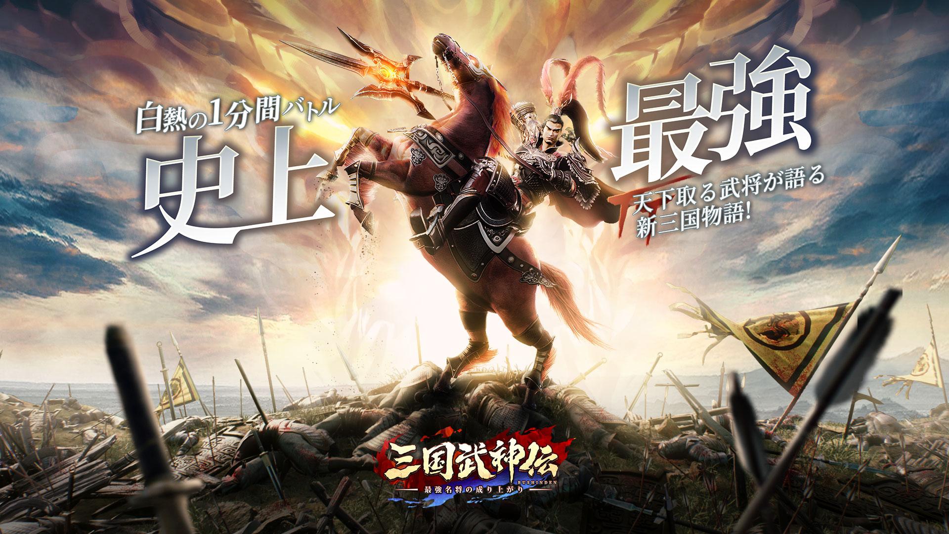 【三国武神伝】いま勢いに乗るカジュアル三国志RPGの魅力に迫る!