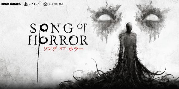 「ソング オブ ホラー」の発売日は2021年8月26日!日本語版の価格と最新情報