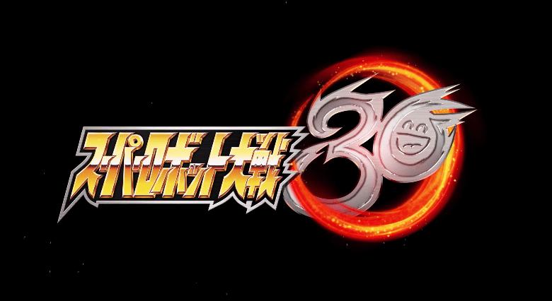 「スパロボ30」の発売日は2021年10月28日!ゲーム内容と参戦タイトル