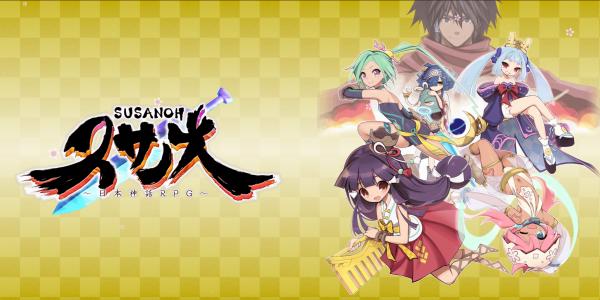 「スサノオ 日本神話RPG」の発売日はいつ?特別版の価格と特典内容