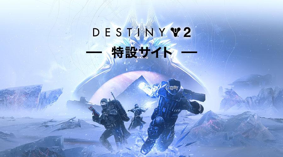 Destiny 2特設サイト