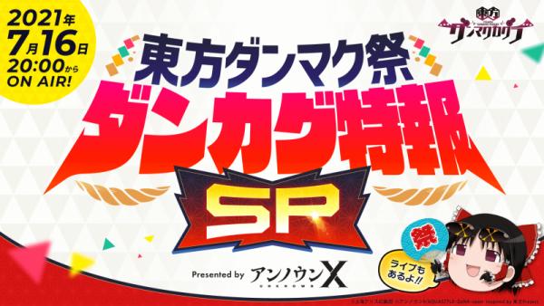 「東方ダンマクカグラ」のリリース日と超特大情報を発表する生放送が配信決定!