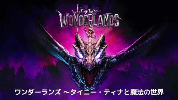 「Wonderlands」の発売日はいつ?Borderlandsスピンオフのゲーム内容