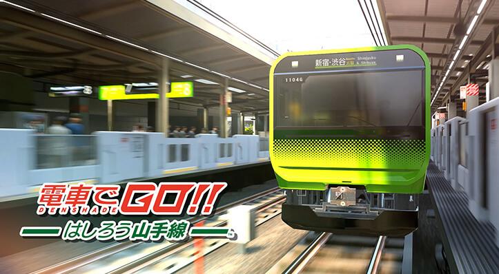 「電車でGO」がSwitchに登場!自宅にいながら山手線沿線を楽しめる運転シミュレーション