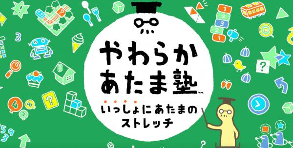 「やわらかあたま塾(Switch)」の発売日はいつ?予約特典と最新情報